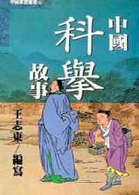 中國科舉故事