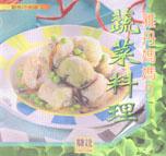 雅丹媽媽の蔬菜料理