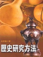 歷史研究法 /