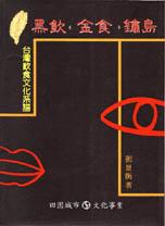 黑飲.金食.鏽島:台灣飲食文化系譜