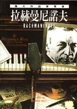 偉大作曲家群像:拉赫曼尼諾夫