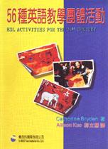 五十六種英語教學團體活動