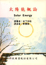 太陽能概論
