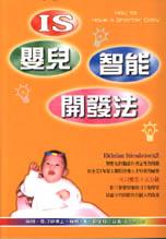 IS嬰兒智能開發法