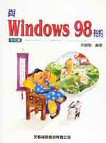 與Windows 98有約