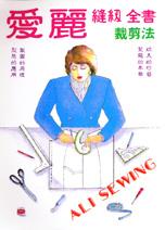 愛麗縫紉全書-裁剪法