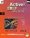 ACTIVEX控制元件徹底研究