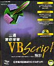 三週教你學會VBScript設計