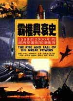 霸權與興衰史 :  1500至2000年的經濟變遷與軍事衝突 /