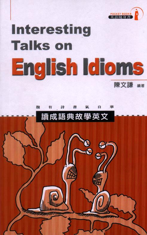 讀成語典故學英文
