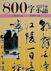 800字小語(4)