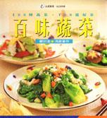 百味蔬菜:100種蔬菜.100道好菜
