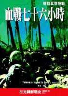 血戰七十六小時 :  塔瓦拉登陸戰 /