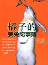 橘子的養兔記事簿 /