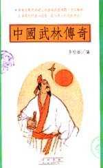 中國武林傳奇