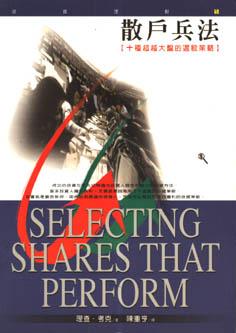 散戶兵法:十種超越大盤的選股策略