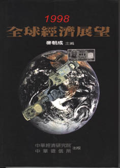 1998全球經濟展望 /