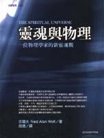 靈魂與物理:一位物理學家的新靈魂觀
