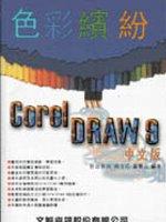 色彩繽紛的CorelDRAW 9中文版