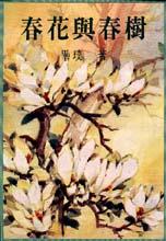 春花與春樹