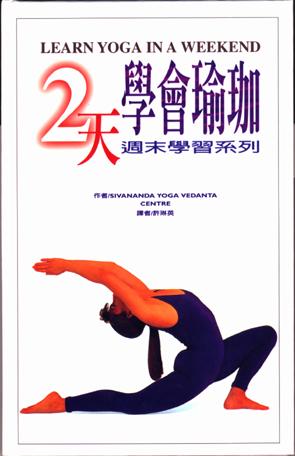 2天學會瑜珈