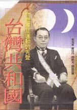 台灣獨立運動的先聲 :  台灣共和國 /