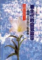 新生代的自我追尋 :  臺灣學生運動文獻會彙編 /