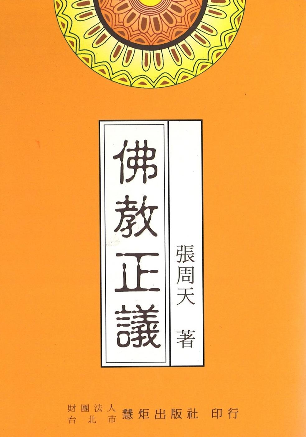 佛教正議 /