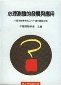 心理測驗的發展與應用 :  中國測驗學會成立六十週年慶論文集 /