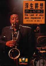 浮生爵想 : 爵士印象2 = The look of Jazz : Jazz Impression 2