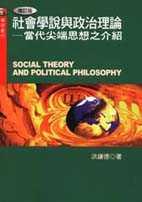 社會學說與政治理論 =  Social theory and political philosophy : 當代尖端思想之介紹 /