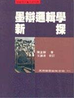 墨辨邏輯學新探 /