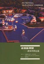遊憇區開發 :  渡假休閒社區 /