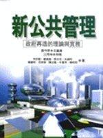 新公共管理:政府再造的理論與實務