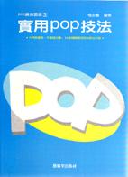 實用POP技法