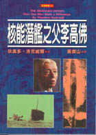 核能潛艦之父李高佛