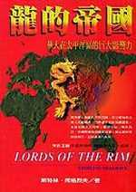 龍的帝國 : 華人在太平洋區的巨大影響力