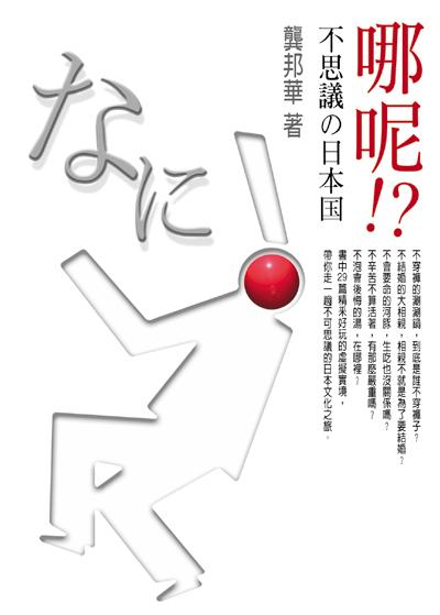 哪呢!?:不思議の日本國