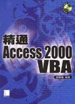 精通ACCESS 2000 VBA