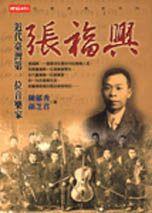 張福興 :  近代臺灣第一位音樂家 /