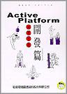 站長日誌 : Active platform 開發篇
