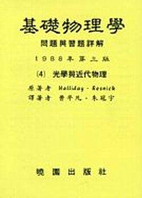 基礎物理學問題與習題詳解第三版-第(四)冊-光學與近代物理