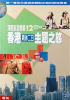 香港周休二日主題之旅