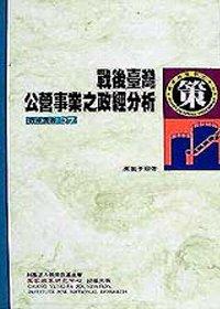 戰後台灣公營事業之政經分析 /