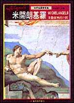 米開朗基羅 =  Michelangelo : 文藝復興的巨匠 /