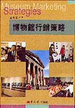 博物館行銷策略 :  新世紀、新方向 = Museum marketing strategies : new directions for a new century /