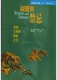 圖騰與禁忌 = Totem And Taboo