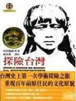 探險台灣─鳥居龍...
