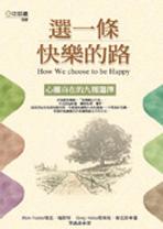 選一條快樂的路 : 心靈自在的九種選擇 = How we choose to be happy : the 9 choices of extremely happy people : their secrets, their stories