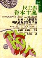 民主與資本主義:財產.共同體和現代社會思想的矛盾